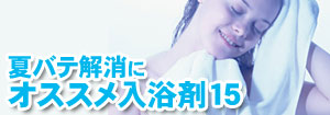 夏バテ解消におすすめ入浴剤