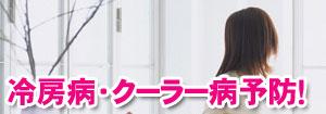 冷房病・クーラー病を予防!