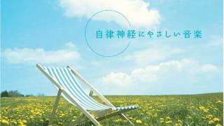 夏の安眠グッズ特選【CD『自律神経にやさしい音楽』】自律神経を休ませて夏バテ予防&解消!