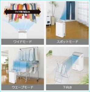 部屋干しの除湿・乾燥モード