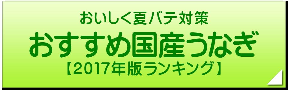 うなぎ鰻国産ランキング