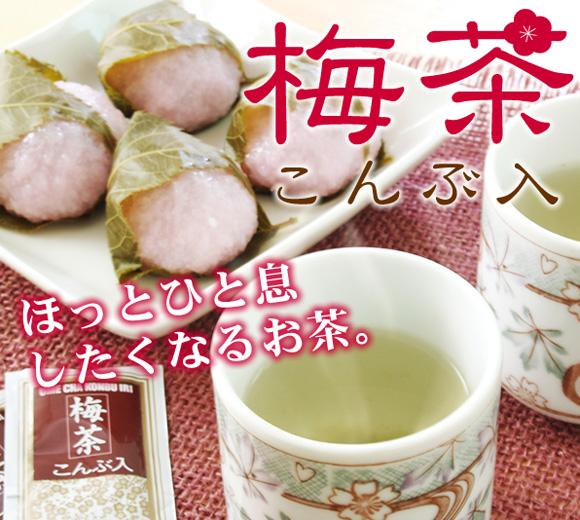 粉末梅昆布茶100袋