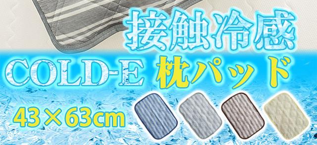 COLD-E ひんやり枕パッド