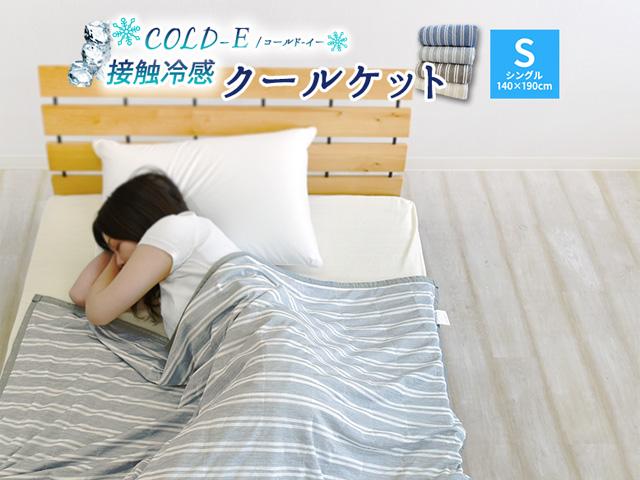 クールケット COLD-E ひんやりタオルケット
