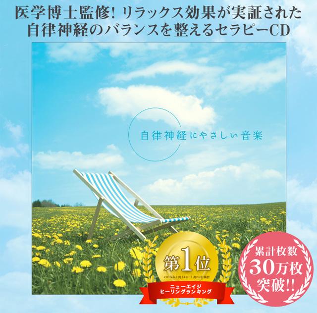 専門医監修の【セラピーCD『自律神経にやさしい音楽』】