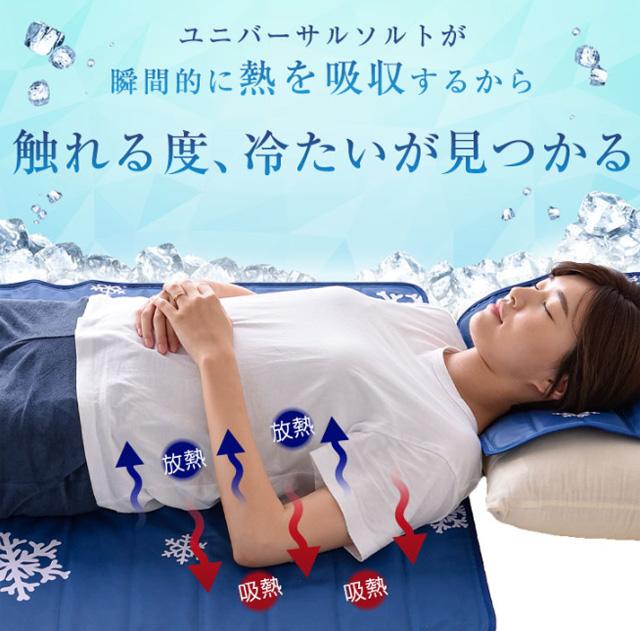 塩 冷却 ひんやりマット【SNOW Princess】