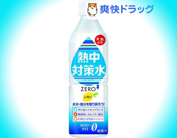 熱中対策水 レモン味(500ml*24本入)