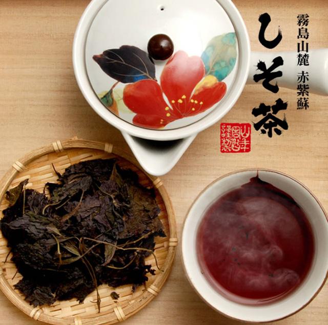 国産無農薬!赤しそ茶